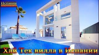 Недвижимость в Испании, Хай Тек Вилла в Кабо Роиг, побережье моря Коста Бланка