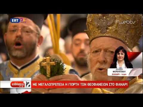 Υπό βροχή ο εορτασμός των Θεοφανείων στο Φανάρι | 06/01/2020 | ΕΡΤ