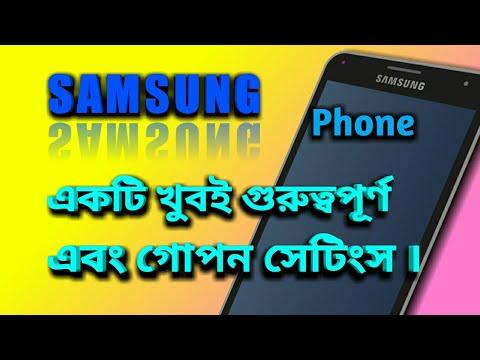 Secret settings of Samsung Galaxy| Bangla android secret tricks.