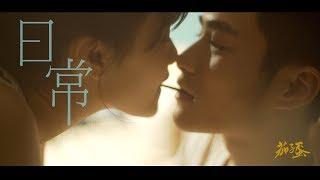茄子蛋EggPlantEgg - 日常 Everyday Life (Official Music Video)