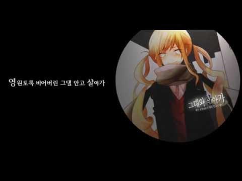 Korean Vocaloid SV01 SeeU - 그대와 살아가
