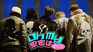 BIGBANG十周年 皇冠灯海初心不变  Oh My思密达#252