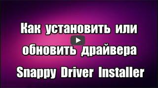 Как установить или обновить драйвера для Windows с помощью программы Snappy Driver Installer портативной, бесплатной, на русском языке.   Скачать программу Snappy Driver Installer: