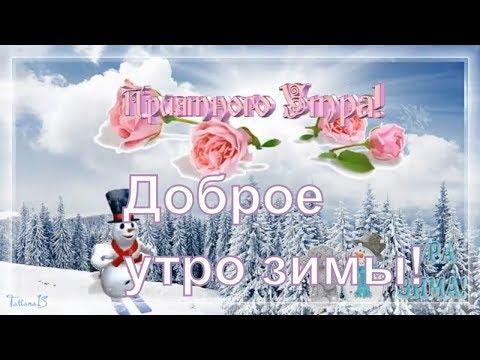 С самым лучшим добрым утром!!! Доброе утро зимы!