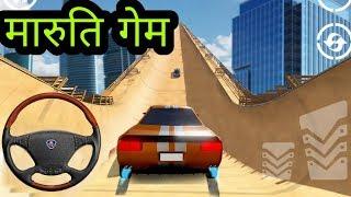 मारुति कार वाला गेम डाउनलोड करें फ्री Car games 2018
