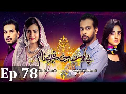 Chahat Hui Tere Naam - Episode 78 | Har Pal Geo