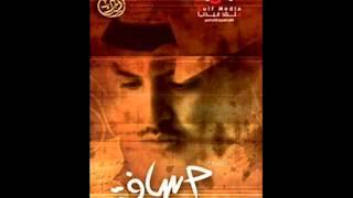 Audio - حسافة - ابراهيم السعيد - مؤثرات تحميل MP3