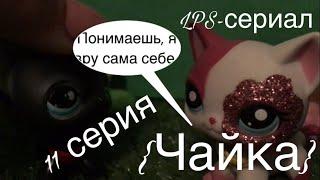 LPS-сериал {Чайка} 11 серия
