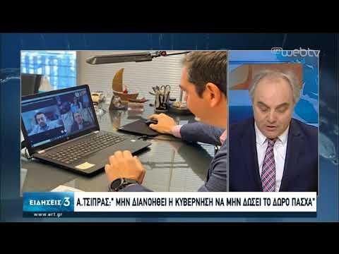Τηλεδιασκέψεις του Α. Τσίπρα με ΕΒΕΑ και ΓΣΕΒΕΕ | 19/03/2020 | ΕΡΤ