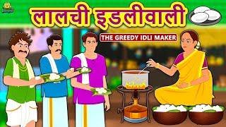 लालची इडलीवाली - Hindi Kahaniya | Hindi Moral Stories | Bedtime Moral Stories | Hindi Fairy Tales