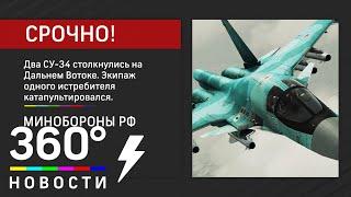 Два истребителя СУ-34 столкнулись на Дальнем Востоке