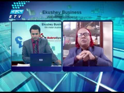 Ekushey Business || একুশে বিজনেস || 26 January 2021 || ETV Business