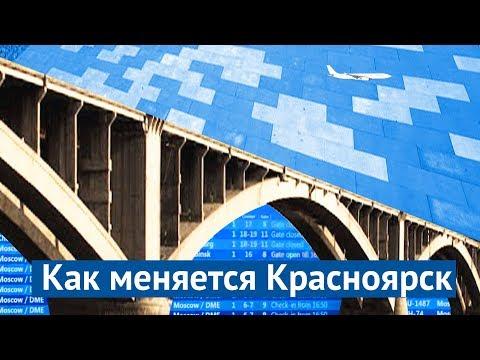 Красноярск хочет перемен! онлайн видео