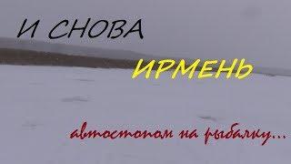 Рыбалка на реке ирмень новосибирская областье