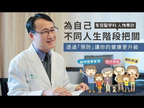 人物專訪 - 林文元醫師 - 健檢項目做越多越好?!該如何選擇合適的呢?