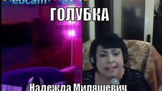 голубка  Надежда Миляшевич