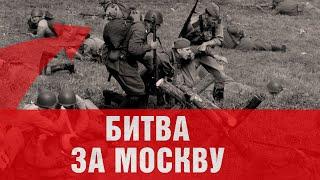 Битва за Москву. Неизвестные герои