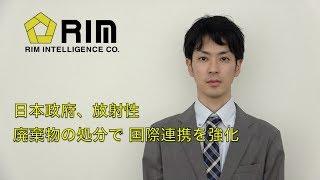 日本政府、放射性廃棄物の処分で 国際連携を強化