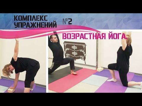 Йога для пожилых. Комплекс упражнений №2