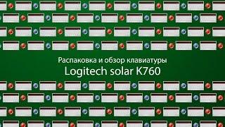 Распаковка и обзор клавиатуры Logitech solar K760 (unboxing)