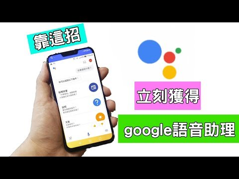 Google語音助理 下載安裝方式 │立刻使用│Google Assistant (Chinese)Download Now