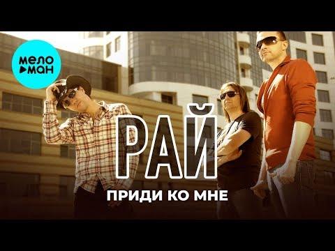 Рай - Приди ко мне (Single 2020)