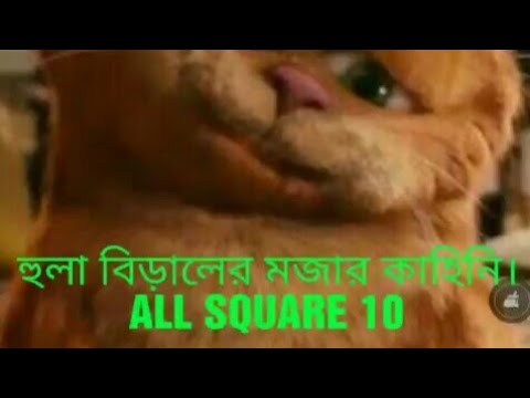 Hular kahini..Very Funny video
