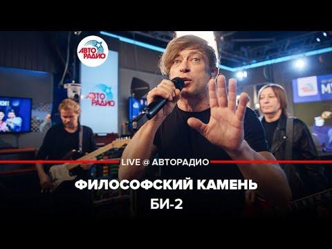 🅰️ Би-2 - Философский Камень (LIVE @ Авторадио)
