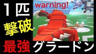 ポケモンGOこれがグラードンの底力。レアコイルを1匹でソロレイド撃破!PokémonGO
