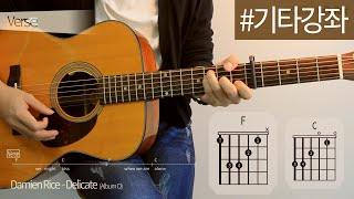 [TUTORIAL] Delicate - Damien Rice | 기타 강좌, Guitar Cover, Lesson, Chords
