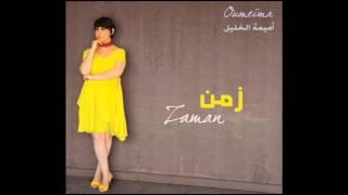 تحميل اغاني Oumeima El Khalil - Thilalouna | أميمة الخليل - ظلالنا MP3