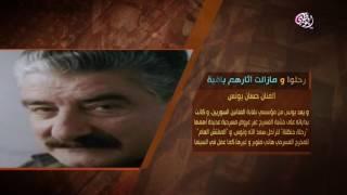 أبوظبي تقرأ - أعمال الفنان حسان يونس خالده في الأذهان تحميل MP3