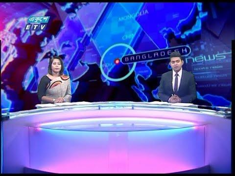 02 Pm News || দুপুর ০২ টার সংবাদ || 27 January 2020 || | ETV News