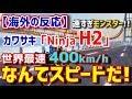 海外「なんてスピードだ!」世界最速記録を更新した日本製バイクに海外から驚きの声【海外の反応】
