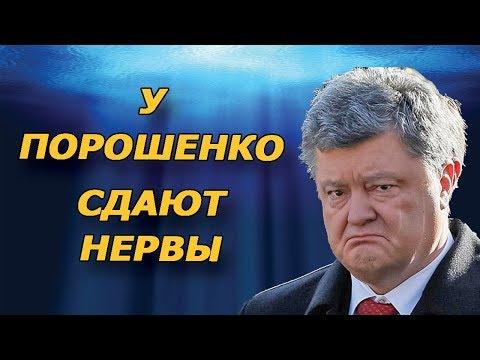 ПОРОШЕНКО В ПАНИКЕ!!! 21.07.2019 Побег будет во время выборов mp