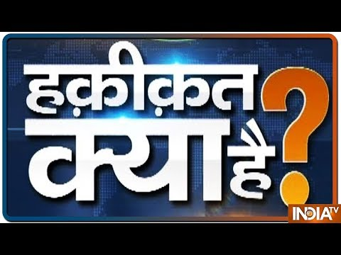 Watch India TV Special show Haqiqat Kya Hai | June 19, 2019