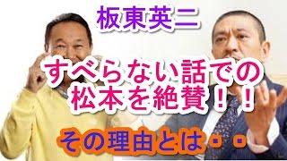 『すべらない話』に板東英二初参戦!「勉強になる」と松本人志を絶賛!!
