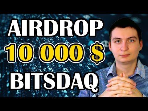 Bitsdaq Заработай 10 000 usd на шикарном Airdrop от партнера Bittrex