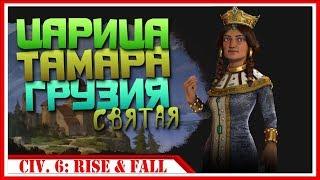 Civilization 6: Rise & Fall — ПЕРВЫЙ ВЗГЛЯД | ГРУЗИЯ