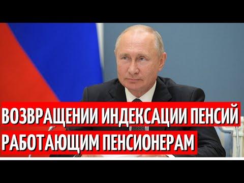 Минфин и Госдума ответили на предложение о возвращении индексации пенсий работающим пенсионерам