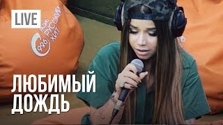 Бьянка - Любимый дождь (Радио Русский Хит, 2017)