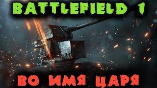 """Военная Кампания России - Battlefield 1 """"Во имя Царя"""""""