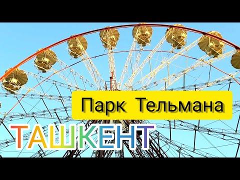 Ташкент. Самый старый парк в городе. Парк Тельмана.