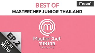 "[Teaser] ""Best of MasterChef Junior Thailand"" ที่สุดของบททดสอบในความทรงจำ   25 กรกฎาคม 2564"