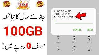 Zong 25 gb Free Internet lettest Code 2019 || Urdu Tech Info