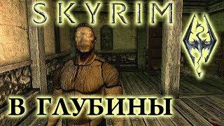 В глубины -TES 5 Skyrim