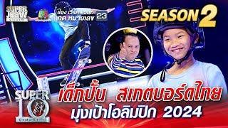 น้องต้น เด็กปั้น สเกตบอร์ดไทย มุ่งเป้าโอลิมปิก 2024  | SUPER 10 Season 2