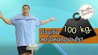 อ้วนเกิน 100 กก. ลดน้ำหนักอย่างไร? : Healthy Fine Day exercise [by Mahidol]
