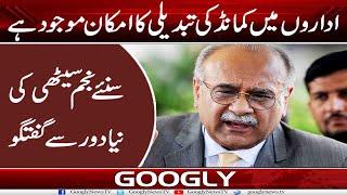 Idaron Mein Command Kei Tabdeeli Ka Imkan Mojood Hai: Najam Sethi   Googly News TV