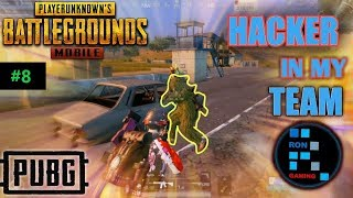[Hindi] PUBG MOBILE | HACKER IN MY SQUAD & FUNNY MOMENTS